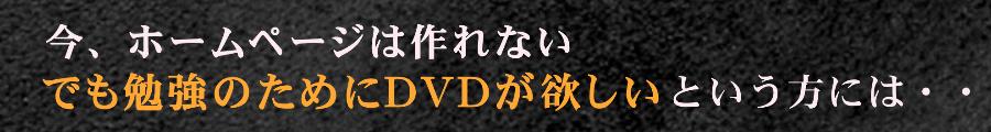 今、ホームページは作れない、でも勉強のためにDVDが欲しいという方には・・
