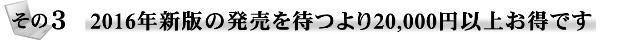 2016年新版の発売を待つより20,000円以上お得です